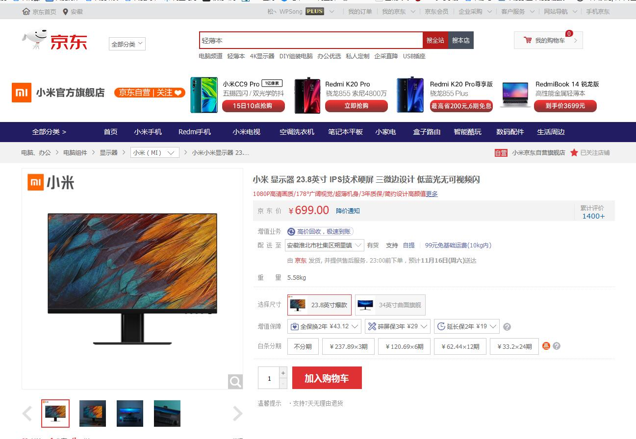 小米 显示器 23.8英寸 IPS技术硬屏 三微边设计 低蓝光无可视频闪